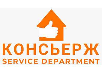 Консьерж Service Department